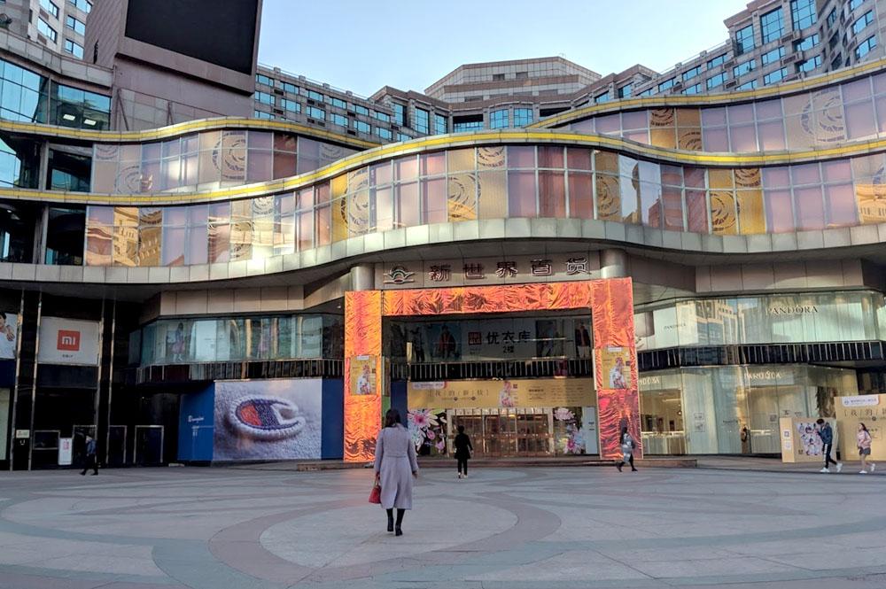 New World Shopping Mall