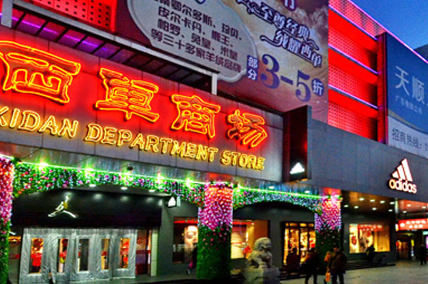 西單商場(北京十里堡店)