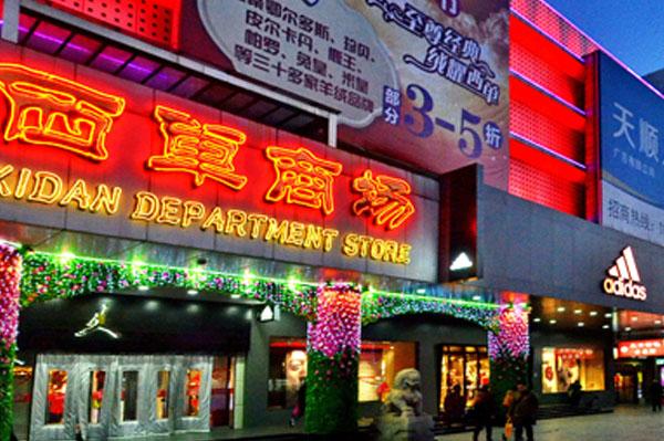 Xidan Shopping Mall