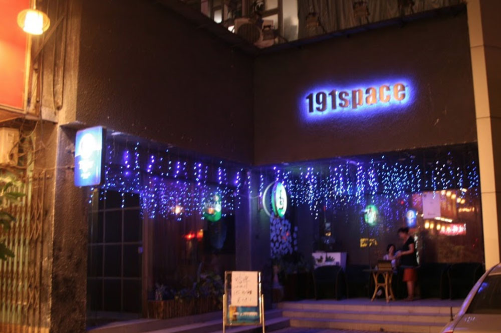 191space音乐主题酒吧