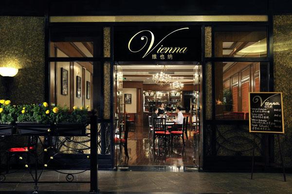 富苑皇冠假日套房酒店维也纳咖啡厅