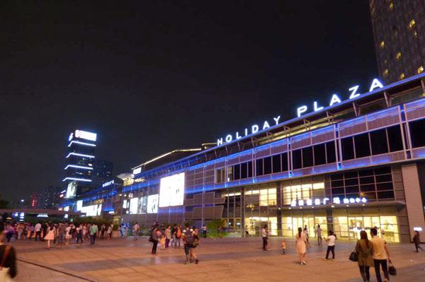 益田假日广场