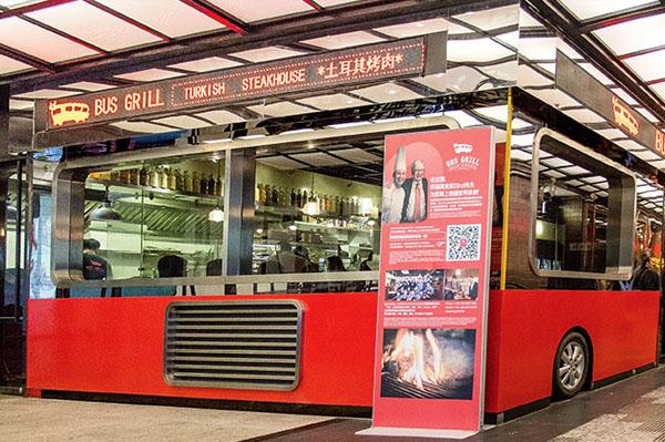 Bus Grill土耳其烤肉