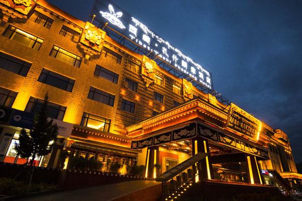 拉萨扎什颇章藏文化主题酒店