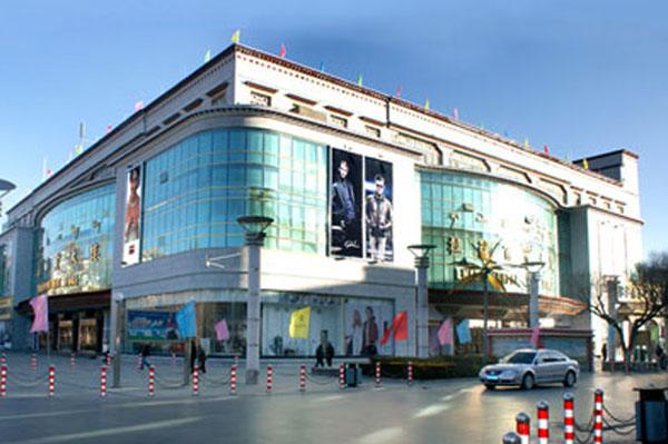 拉萨百货大楼