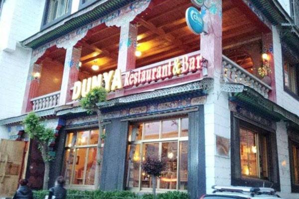 Dunya Restaurant and Bar