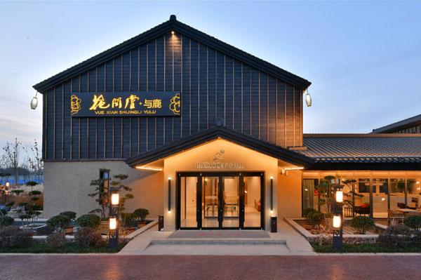 西安花间堂·与鹿酒店